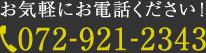 大阪でタイヤ買取・通販ならフクエイタイヤ 0729212343