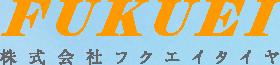 大阪 タイヤ買取 タイヤ 通販 株式会社フクエイタイヤ