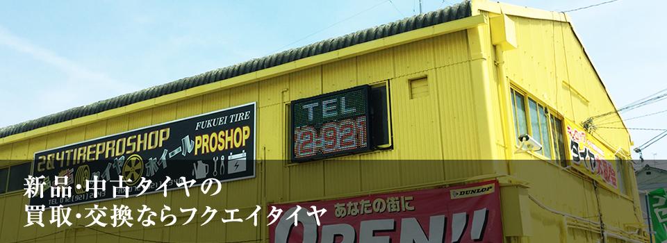 大阪でタイヤ買取・通販ならフクエイタイヤ